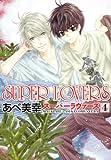 SUPER LOVERS 第4巻 (あすかコミックスCL-DX)