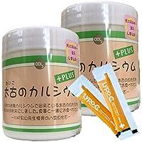 【2本セット】新商品ソマチット粉末「太古のカルシウムプラス」  と 飲むビタミンC点滴「リポカプセルビタミンC」 お試し2包(約500円相当) 付き