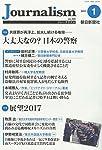 Journalism (ジャーナリズム) 2017年 1月号