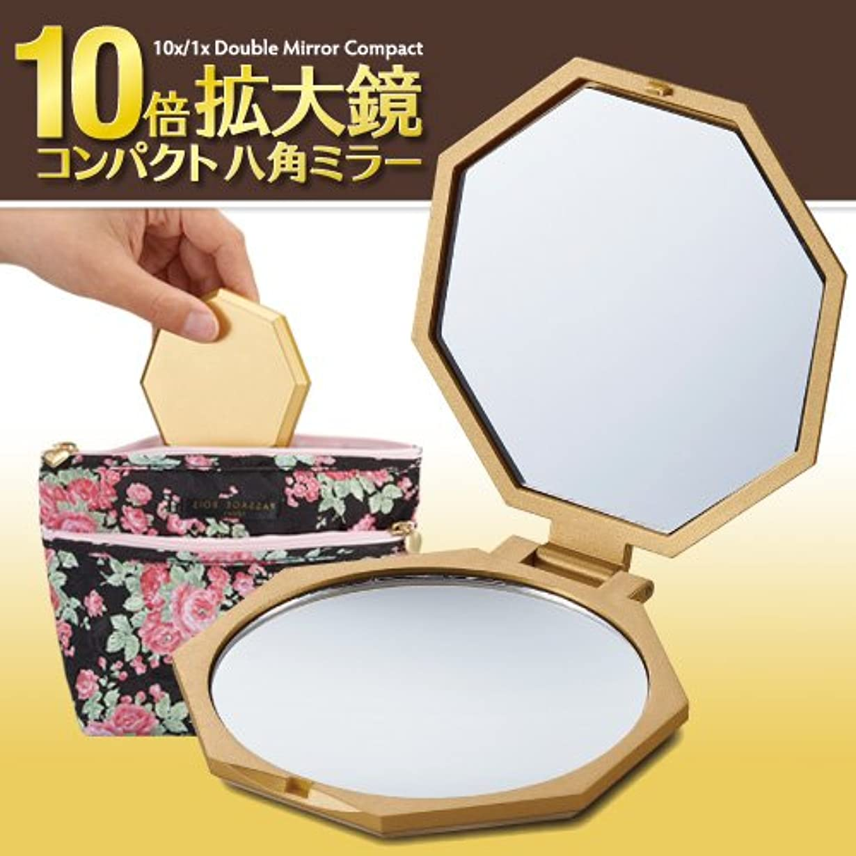一般的なインシュレータグラフィック八角形×金色の風水デザイン コンパクトな10倍拡大鏡付きミラー【携帯ミラー アイメイクなどの細かいお化粧用鏡】