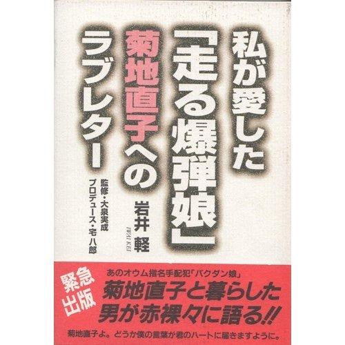 私が愛した「走る爆弾娘」菊地直子へのラブレター