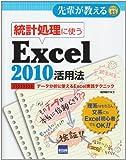 統計処理に使うExcel2010活用法―データ分析に使えるExcel実践テクニック (先輩が教えるseries)