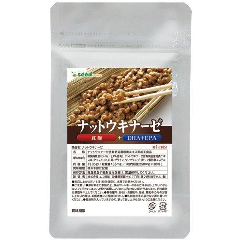 ナットウキナーゼ (約1ケ月分) 紅麹、DHA&EPA入り