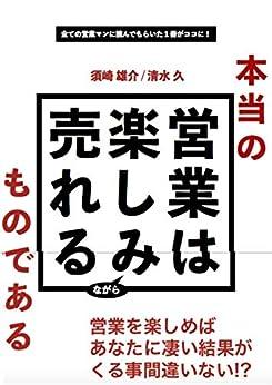 [須崎雄介]の本当の営業は楽しみながら売れるものである!: 営業を楽しめばあなたに凄い結果来ること間違いない!?