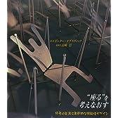 """""""座る""""を考えなおす (GAIA BOOKS)"""