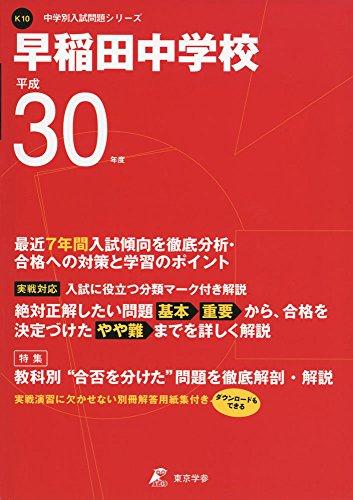 早稲田中学校 平成30年度用 過去7年分収録 (中学校別入試問題シリーズK10)