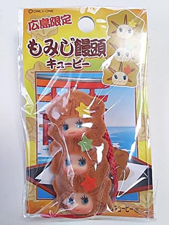 ご当地キューピー 広島限定 もみじ饅頭 根付けストラップ コスチュームキューピー QP