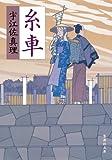 糸車 (集英社文庫)
