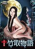 幻界エロス教典 竹取物語 Moon Princess [DVD]