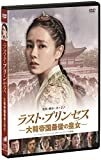 ラスト・プリンセス 大韓帝国最後の皇女 [DVD] 画像
