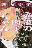 漁港の肉子ちゃん (幻冬舎文庫)