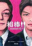 相棒season13(上) (朝日文庫)