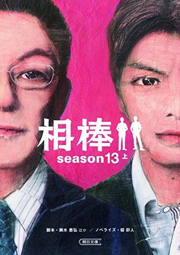 相棒season13(上) (朝日文庫)の詳細を見る