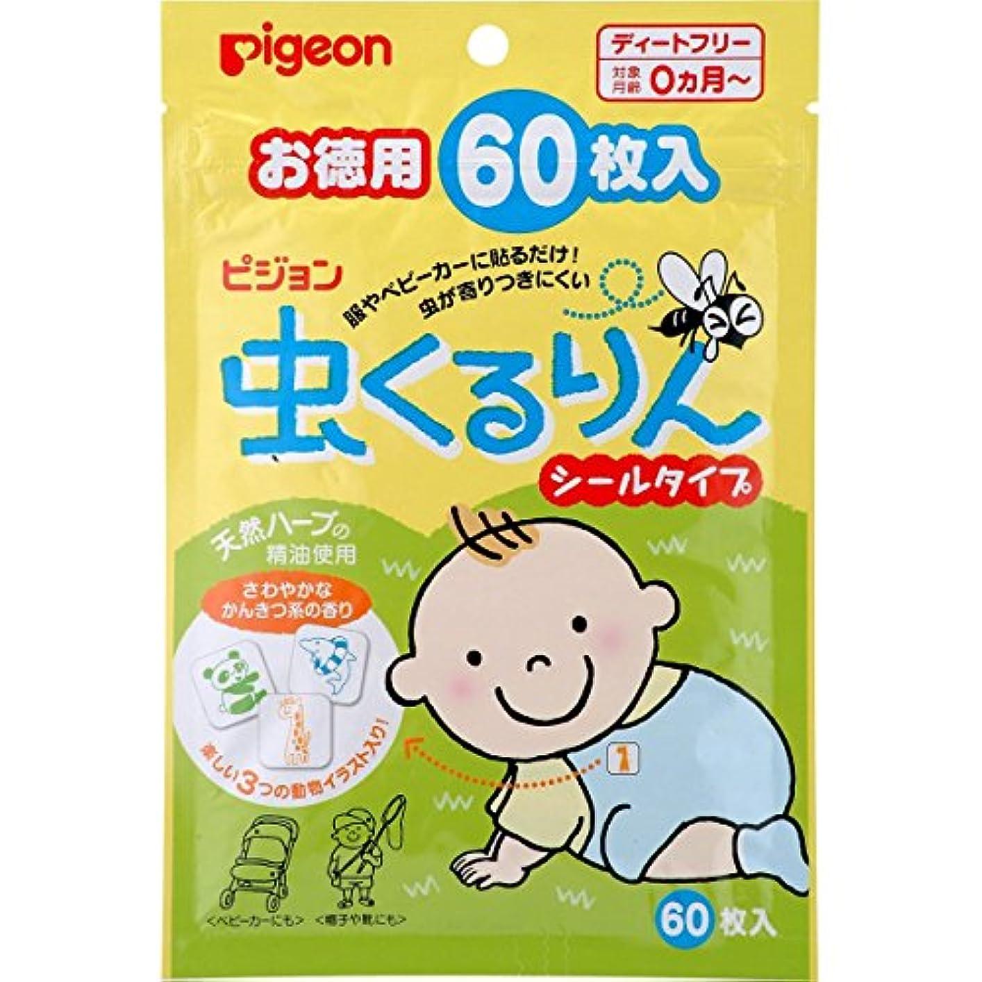 【ピジョン】虫くるりん シールタイプ お徳用 (60枚入) ×5個セット