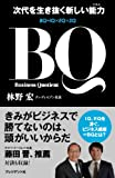 BQ〜次代を生き抜く新しい能力〜