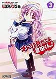 オトコを見せてよ倉田くん! 3 (MFコミックス アライブシリーズ)