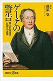 ゲーテの警告 日本を滅ぼす「B層」の正体 (講談社+α新書) 画像