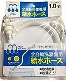 自動洗濯機給水ホース 1.0m