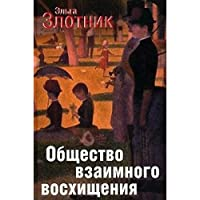 Obschestvo vzaimnogo voskhischeniia (sbornik rasskazov) (in Russian)