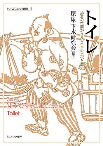 トイレ:排泄の空間から見る日本の文化と歴史 (シリーズ・ニッポン再発見)