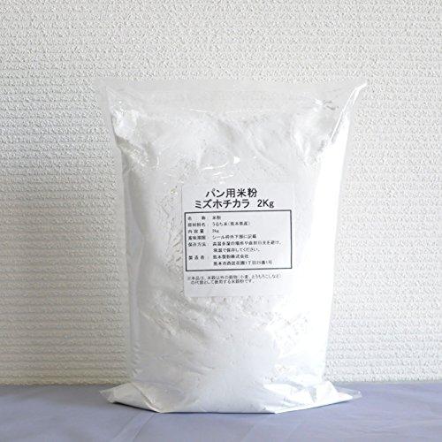 国産 パン用米粉 ミズホチカラ 2kg 熊本県産 米粉
