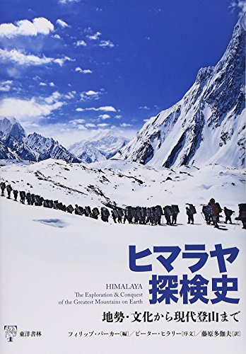 ヒマラヤ探検史―地勢・文化から現代登山まで