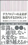 テクノロジーの未来が 腹落ちする25のヒント (朝日新書)