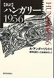 新訳 ハンガリー1956