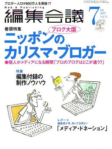 編集会議 2007年 07月号 [雑誌]