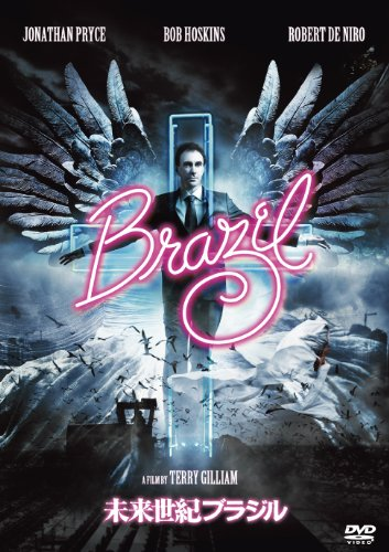 未来世紀ブラジル [DVD]の詳細を見る