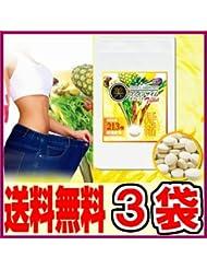 美?ファインザイム タブレット90粒 ×お得3袋セット《酵素、ダイエット、エステ、213種酵素、酵素ダイエット、マイクロ、リコピン、レスベラトロール》