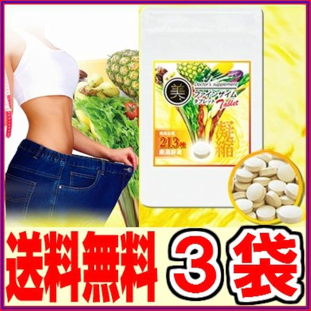 しおれた決してに美?ファインザイム タブレット90粒 ×お得3袋セット《酵素、ダイエット、エステ、213種酵素、酵素ダイエット、マイクロ、リコピン、レスベラトロール》