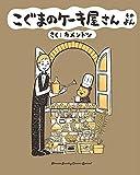 こぐまのケーキ屋さん そのよん(4) (ゲッサン少年サンデーコミックス)