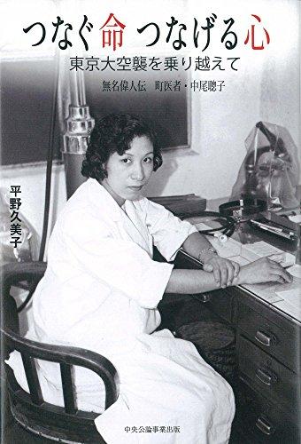 つなぐ命つなげる心―東京大空襲を乗り越えて 無名偉人伝 町医者中尾聰子の詳細を見る