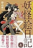 奇異太郎少年の妖怪絵日記 壱 (マイクロマガジン☆コミックス)