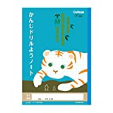 キョクトウ カレッジ漢字ドリル用91字 5冊パック LP6505T