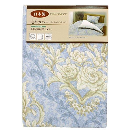 メリーナイト 日本製 綿100% ガーゼ 毛布カバー 「セレナーデ」 シングル サックス 5842-64-76