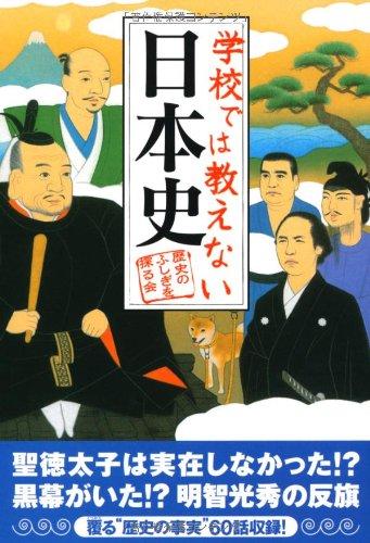 学校では教えない日本史 (扶桑社文庫)の詳細を見る