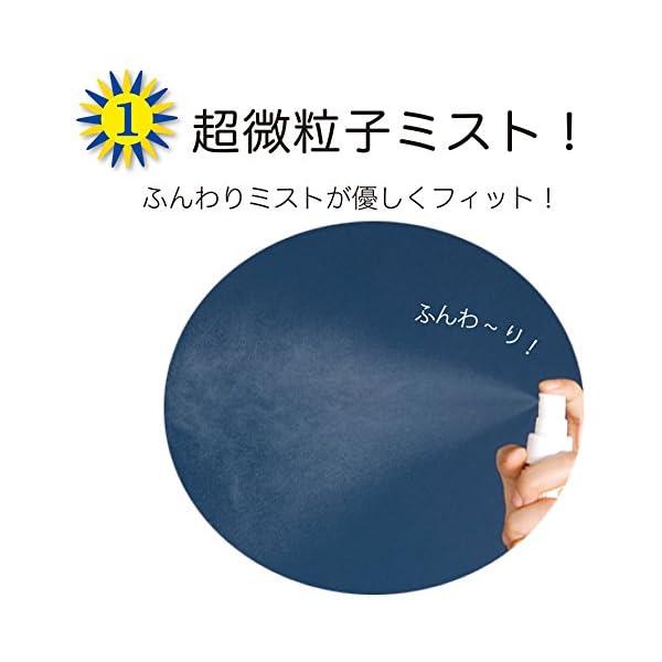 プライバシー UV フェイスミスト 50 フォ...の紹介画像5