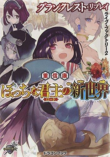 グランクレスト・リプレイ ライブ・ファクトリー (2) ぼっちな君主の新世界 (富士見ドラゴンブック)の詳細を見る