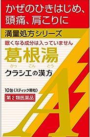 【第2類医薬品】葛根湯エキス顆粒Aクラシエ 10包