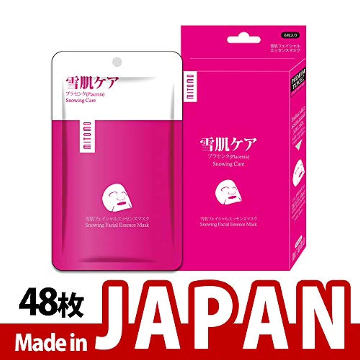 岩消費シエスタ【HS002-A-4】MITOMO日本製シートマスク/6枚入り/48枚/美容液/マスクパック/送料無料