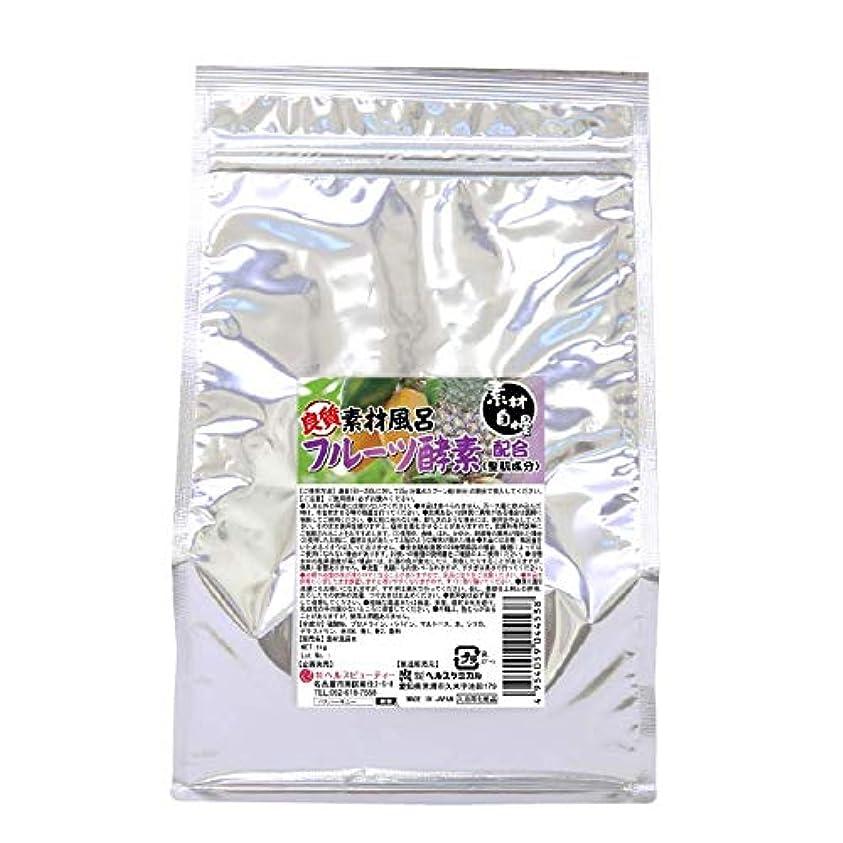 かび臭い寄り添う行き当たりばったり入浴剤 湯匠仕込 フルーツ酵素配合 1kg 50回分 お徳用