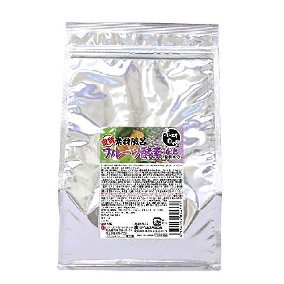 熟考する湿った存在する入浴剤 湯匠仕込 フルーツ酵素配合 1kg 50回分 お徳用