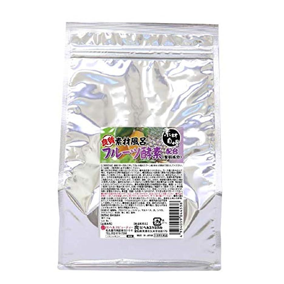 固有の病的ホイッスル入浴剤 湯匠仕込 フルーツ酵素配合 1kg 50回分 お徳用