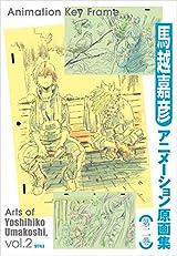 アニメーター・馬越嘉彦の原画集第2巻が9月発売