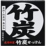 国産?日本製 虎竹の里 竹炭石鹸(100g)1個 アトピー体質の自分と家族のために作りました 敏感肌、乾燥肌にも優しく竹炭パワーでしっとり洗いあげます