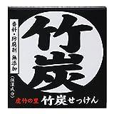 Amazon.co.jp国産・日本製 虎竹の里 竹炭石鹸(100g)1個 アトピー体質の自分と家族のために作りました 敏感肌、乾燥肌にも優しく竹炭パワーでしっとり洗いあげます