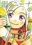 銀のニーナ : 5 (アクションコミックス)
