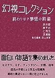 幻視コレクション 終わりなき夢想の終焉 (回廊文庫)